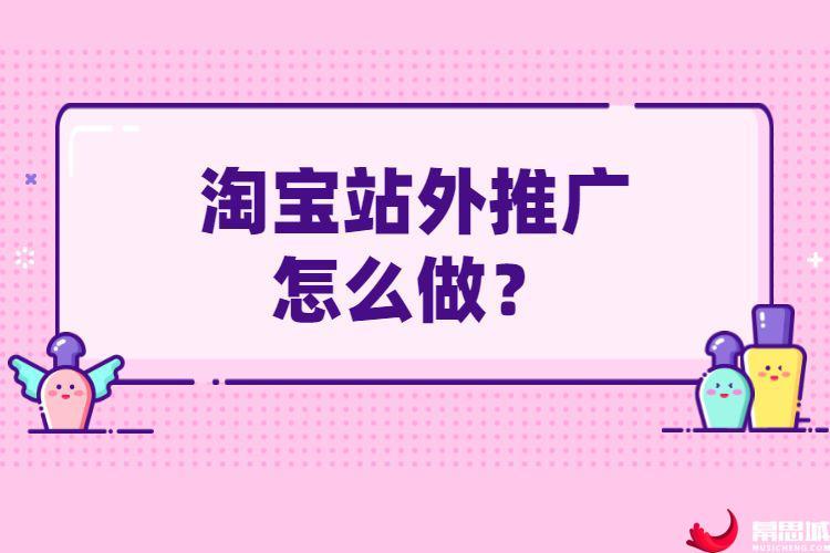 淘宝站外推广怎么做?.jpg