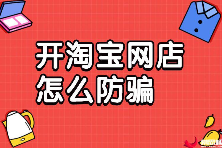 开淘宝网店怎么防骗.jpg