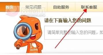 淘宝客服人工服务电话网图.jpg