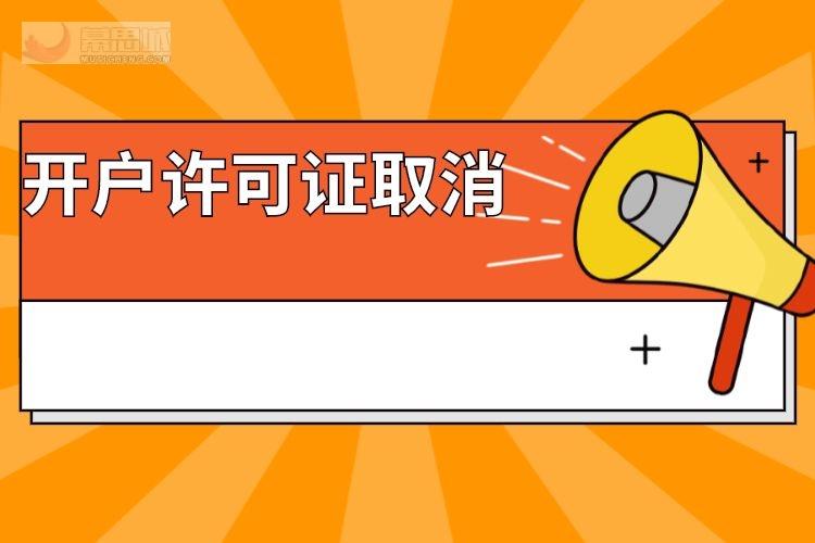 开户许可证取消.jpg
