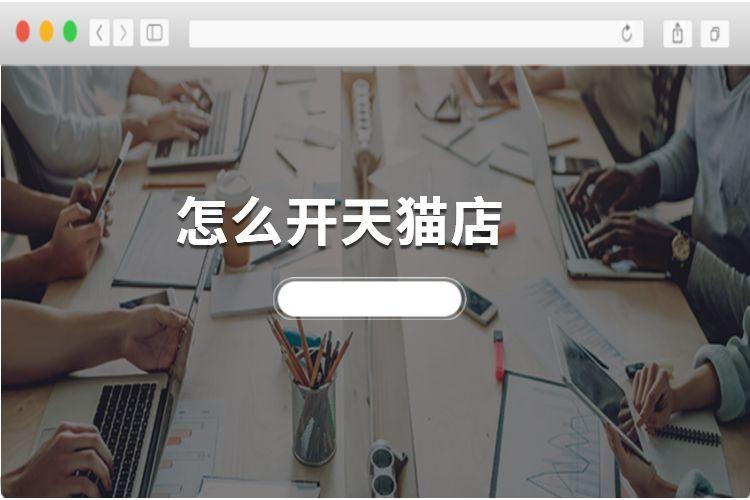 怎么开天猫店.jpg