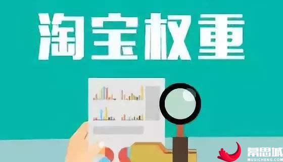 淘宝店铺权重妄图.jpg