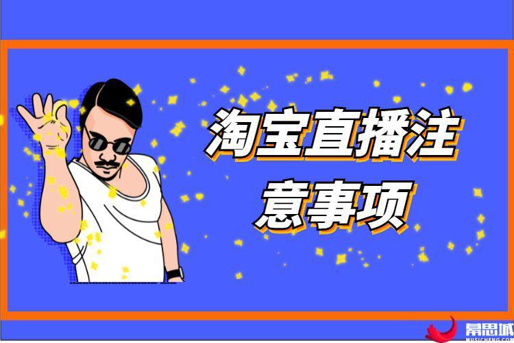 淘宝直播注意事项.jpg