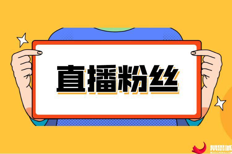 直播粉丝.jpg