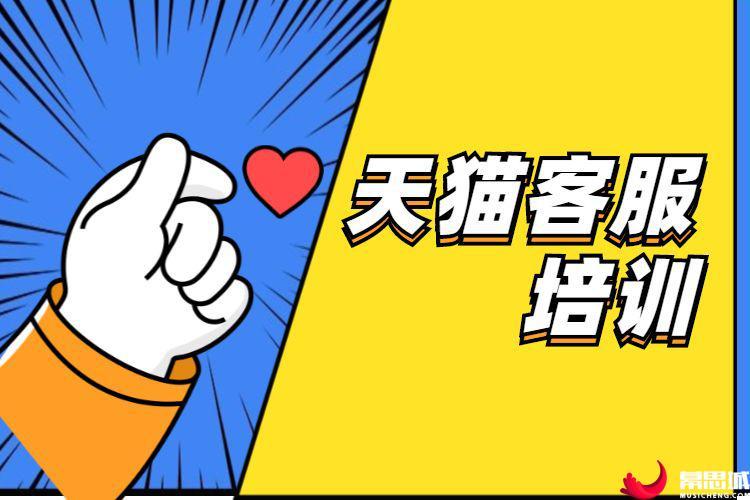 天猫客服培训.jpg