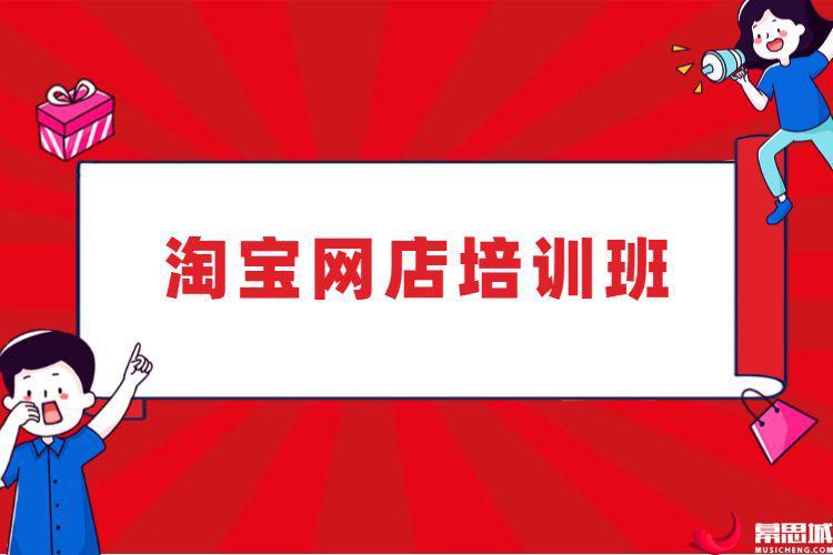 淘宝网店培训班.jpg