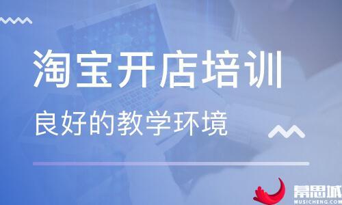 淘宝网店培训班网图.jpg