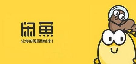 闲鱼如何取消淘宝同步网图.jpg