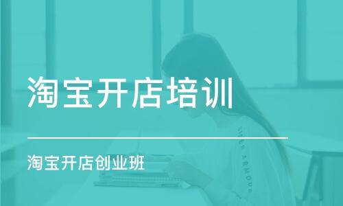 淘宝开店学习报名网图.jpg