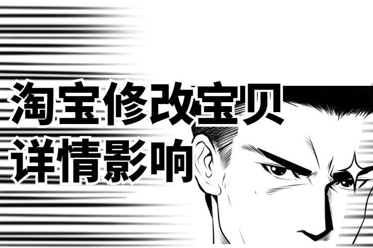 淘宝修改宝贝详情影响.jpg