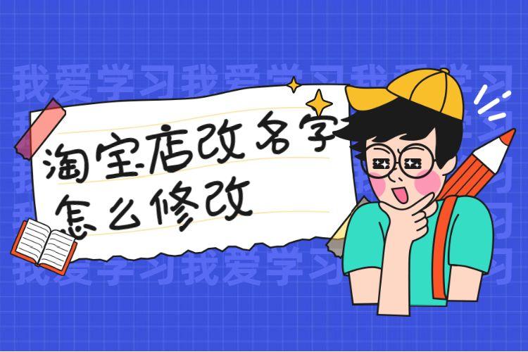淘宝店改名字怎么修改.jpg