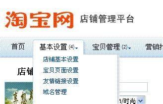 淘宝店改名字怎么修改网图.jpg