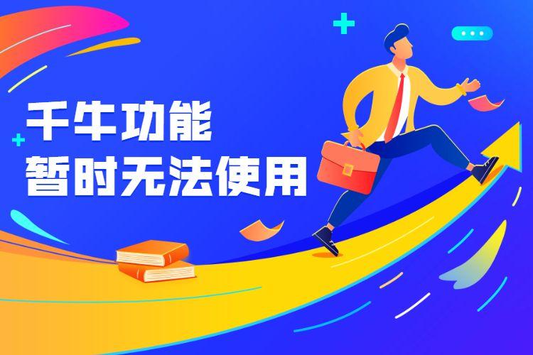 千牛功能暂时无法使用.jpg