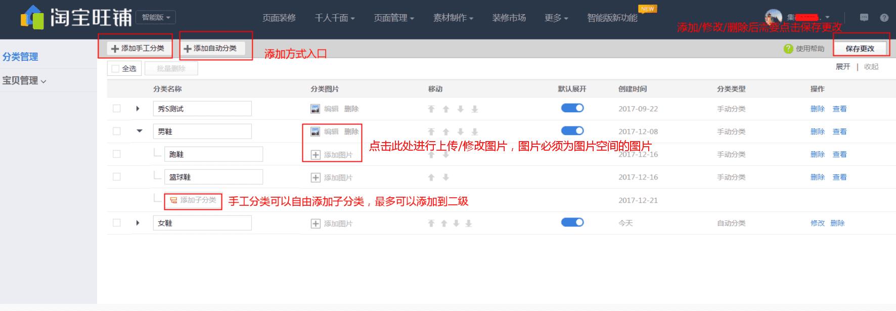 淘宝宝贝分类网图.png