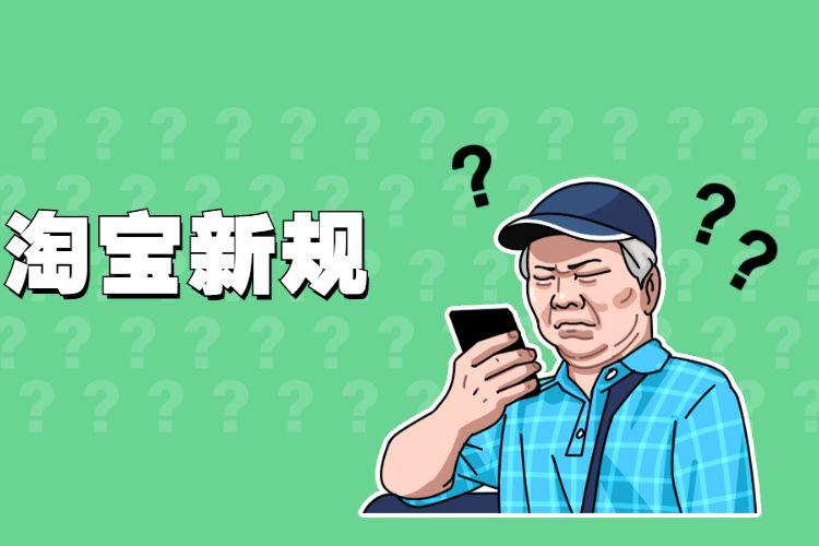 淘宝新规.jpg