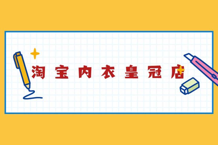 淘宝内衣皇冠店.jpg