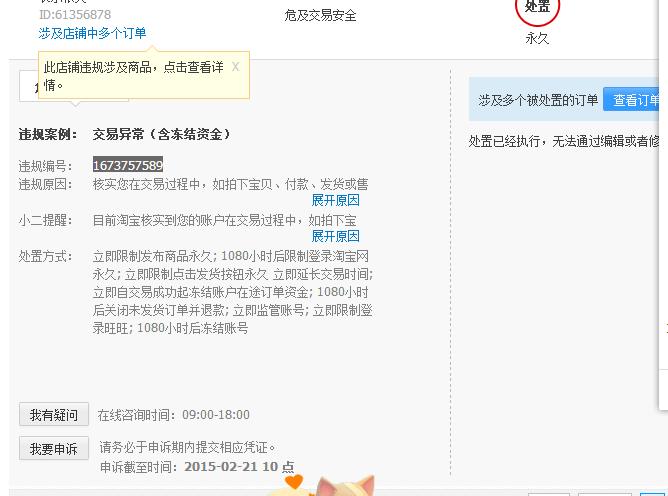 淘宝小二误判怎么申诉网图.png
