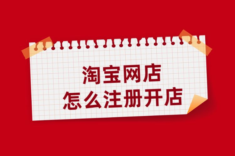 淘宝网店怎么注册开店.jpg