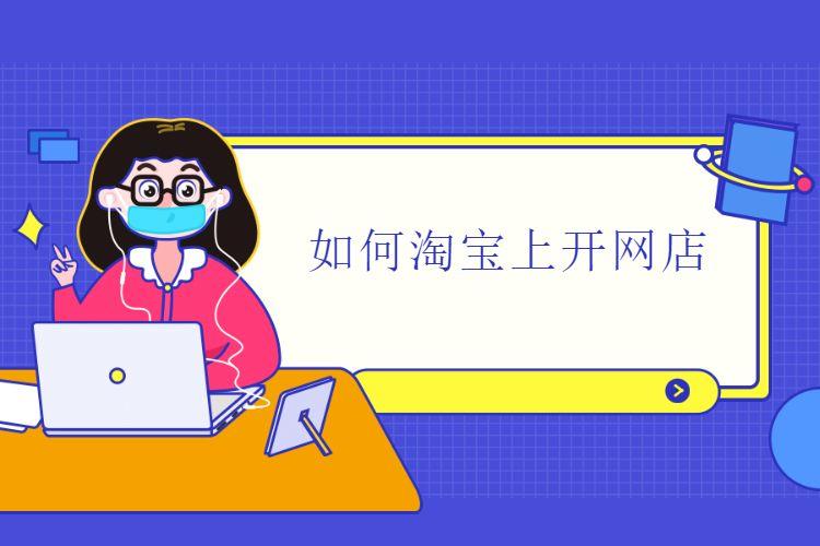 如何淘宝上开网店.jpg